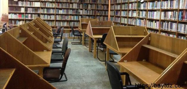 بحث حول المكتبات