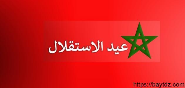 بحث عن عيد الاستقلال في المغرب