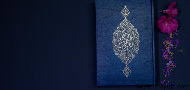 تاريخ نزول القرآن