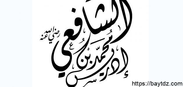 تاريخ وفاة الإمام الشافعي