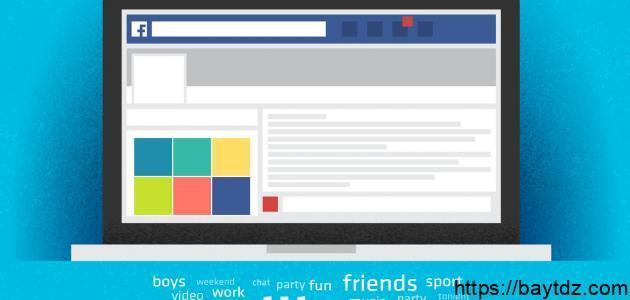 تطبيقات صفحات الفيس بوك