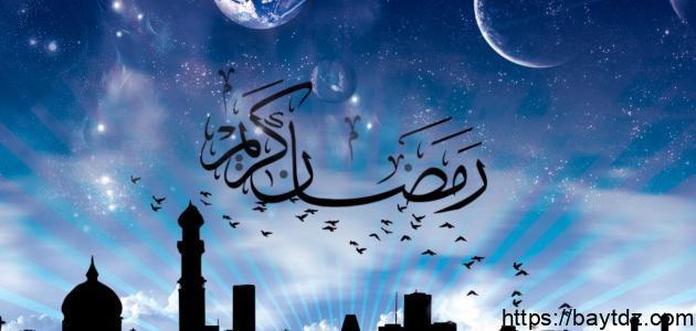 تعبير عن شهر رمضان