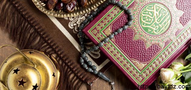 تعريف الإسلام والإيمان والإحسان