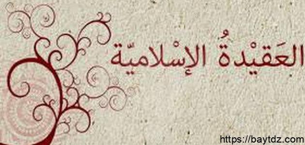 تعريف العقيدة الإسلامية