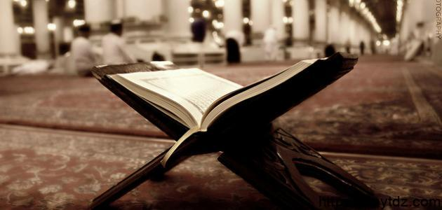 تعريف علوم القرآن