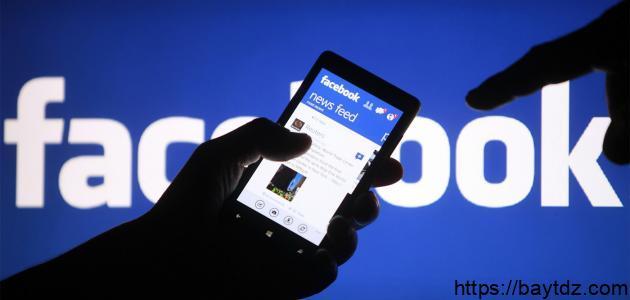 تعلم استخدام الفيس بوك
