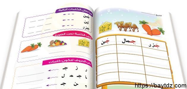 تعلم العربية للأطفال