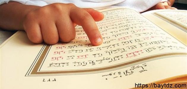 تعلم قراءة القرآن