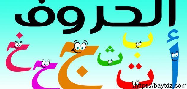 تعليم كتابة الحروف العربية