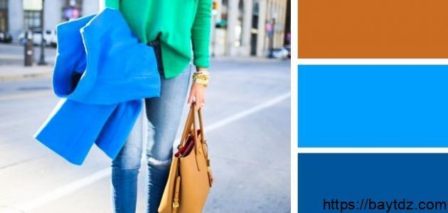 تنسيق ألوان الملابس النسائية