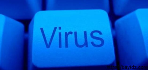 حذف الفيروسات من الجهاز