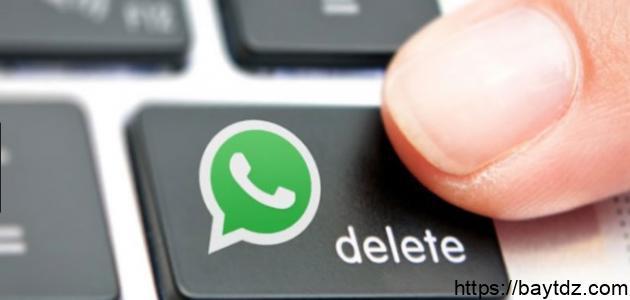 حذف الواتس