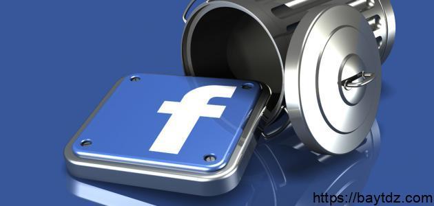 حذف حساب الفيس بوك نهائياً