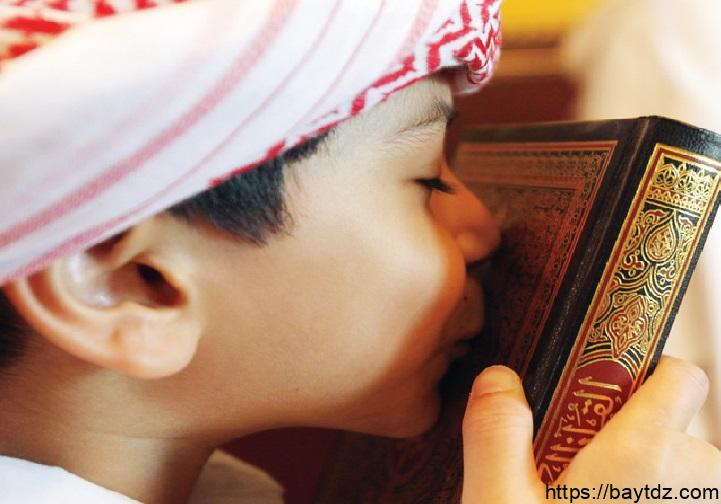 حكم تقبيل المصحف الكريم