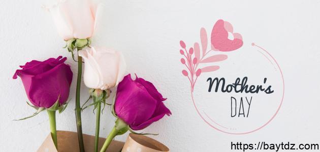 حكم عن عيد الأم