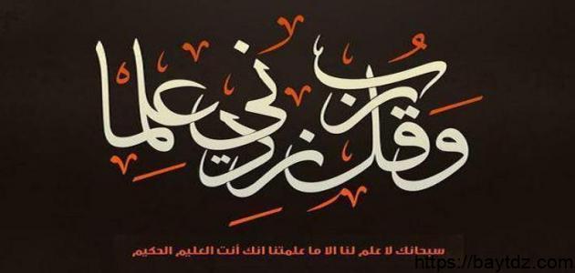 حكمة إسلامية