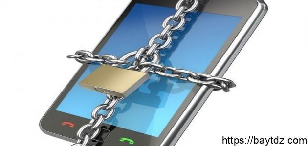 حماية الهاتف من الاختراق