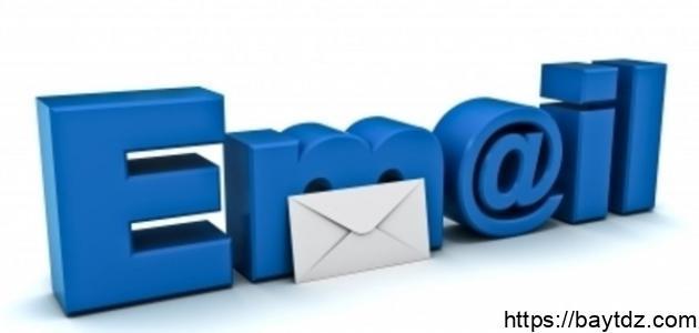 خطوات عمل البريد الإلكتروني