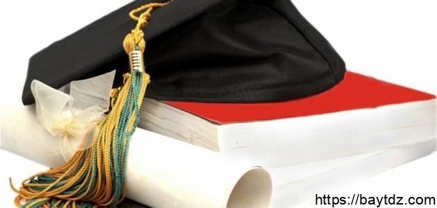 خطوات نحو النجاح الدراسي