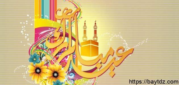 خواطر عيد الأضحى المبارك