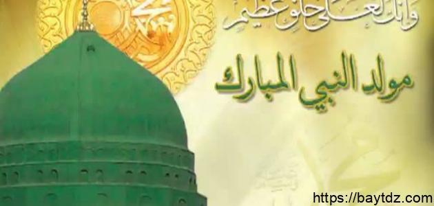 ذكرى المولد النبي الشريف