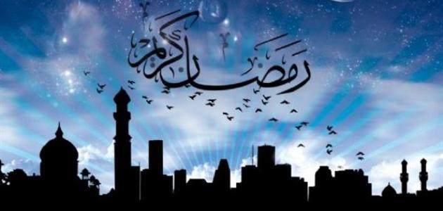 رمضان لماذا سمي بهذا الاسم