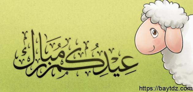 سنن عيد الأضحى المبارك