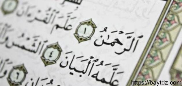 شرح صفات عباد الرحمن