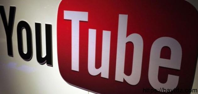 شرح كيفية التسجيل في اليوتيوب