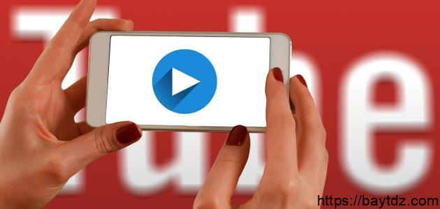 شرح كيفية تحميل فيديو من اليوتيوب بدون برامج
