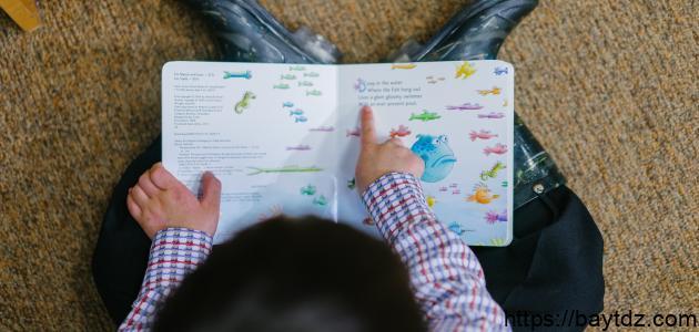 صعوبة القراءة والكتابة عند الأطفال