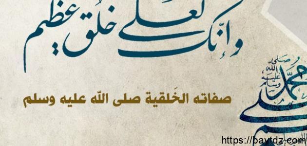صفات الرسول محمد الخلقية