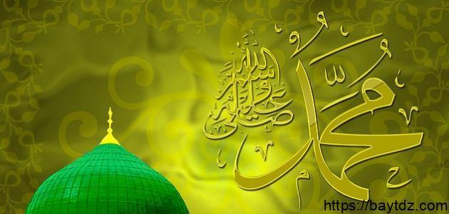 صفات النبي محمد عليه الصلاة والسلام