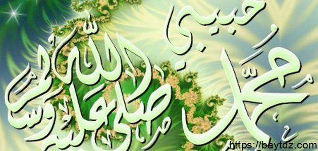 صفات سيدنا محمد صلى الله عليه وسلم