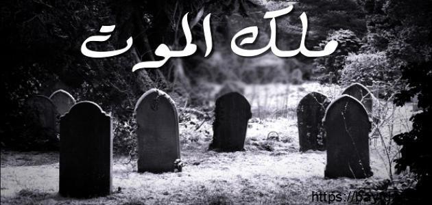 صفات ملك الموت