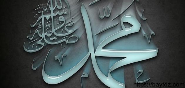 صفات نبينا محمد