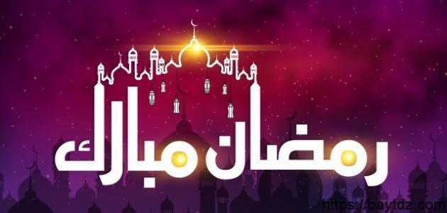 صيام شهر رمضان