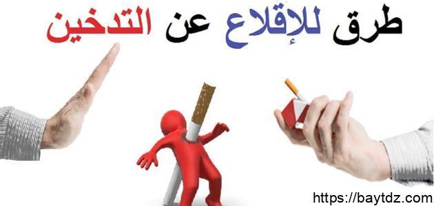 طرق الابتعاد عن التدخين