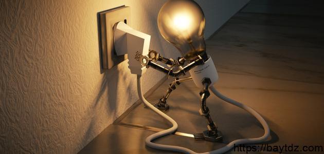 طرق توفير استهلاك الكهرباء