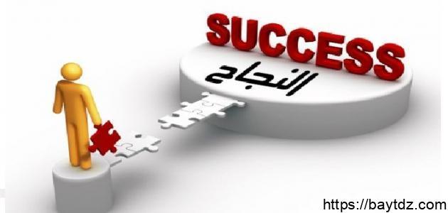طريق النجاح في العمل