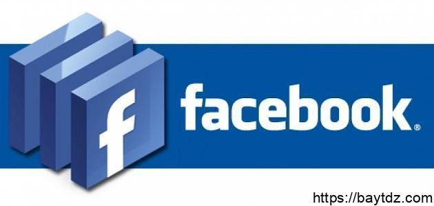طريقة إغلاق صفحة في فيسبوك