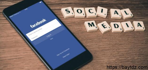 طريقة إلغاء فيس بوك