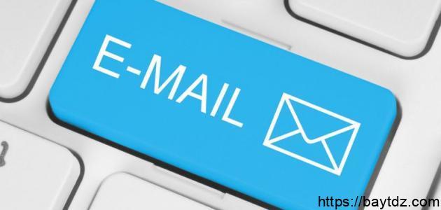 طريقة إنشاء بريد إلكتروني