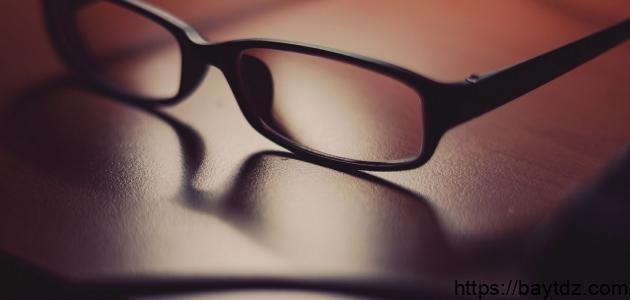 طريقة اختيار النظارة الطبية المناسبة