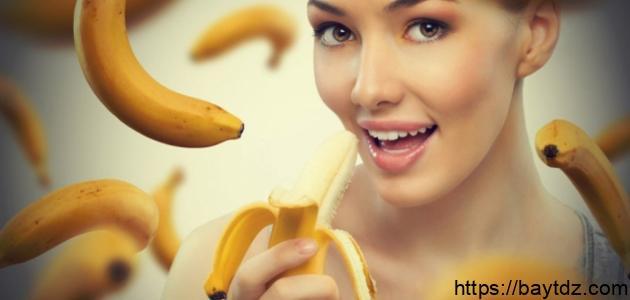طريقة استخدام قشر الموز للبشرة