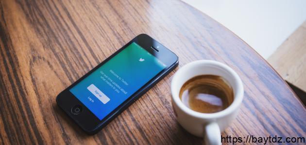 طريقة التعامل مع تويتر