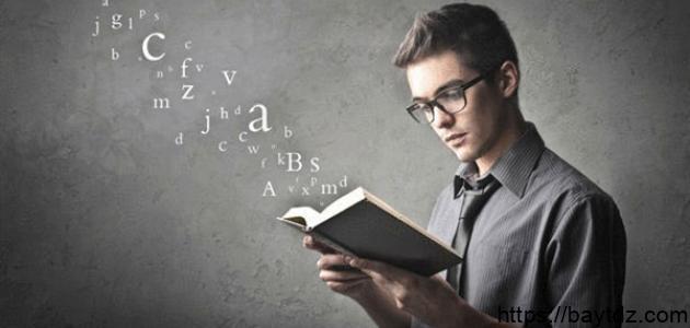 طريقة تعلم اللغة الفرنسية