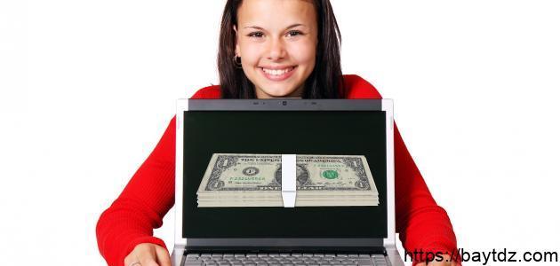 طريقة جني المال عبر الإنترنت