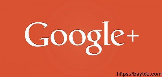 طريقة حذف جوجل بلس