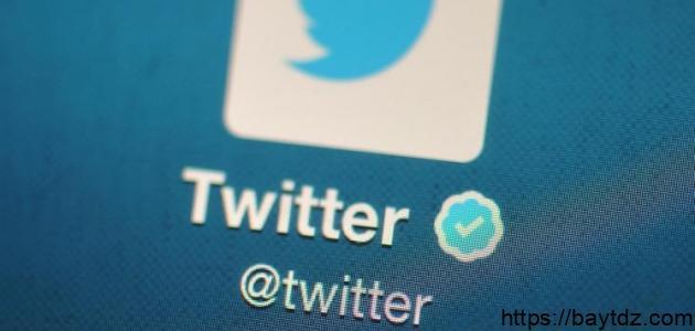 طريقة عمل حساب بتويتر
